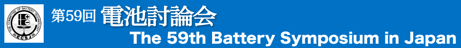 The 59th Battery Symposium in Japan